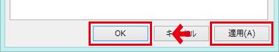 Windows Live メール 設定手順7
