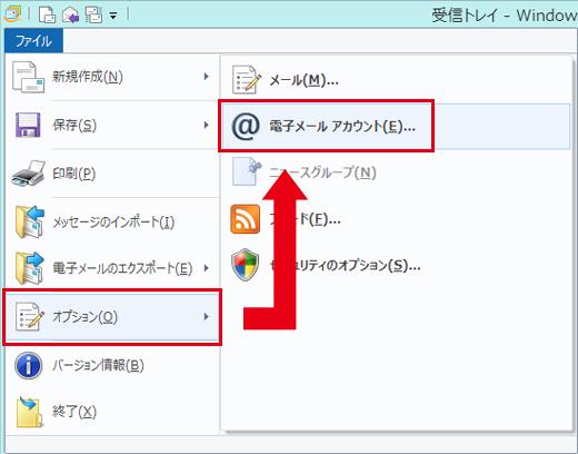 WindowsLiveメール 送信認証 手順2