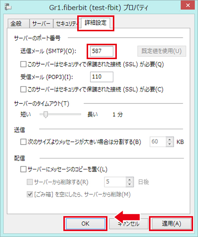 WindowsLiveメール 送信認証 手順6