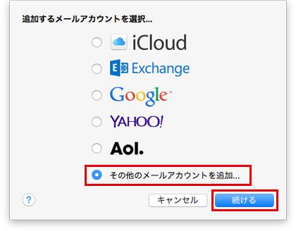 Mac Mail 8 設定手順1