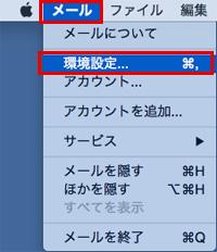 Mac Mail 8 設定手順1-1