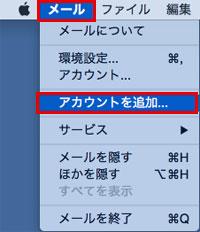 Mac Mail 8 設定手順1-3