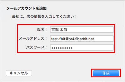 Mac Mail 8 設定手順2