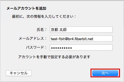 Mac Mail 8 設定手順3