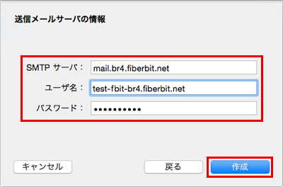 Mac Mail 8 設定手順5