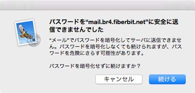 Mac Mail 8 設定手順7