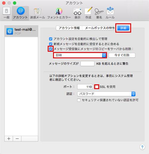 Mac Mail 8 設定手順9