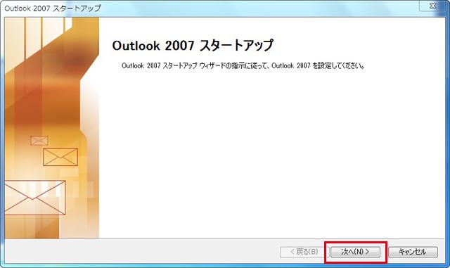 Outlook 2007 設定手順1