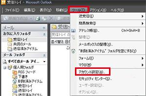Outlook 2007 送信認証 手順1