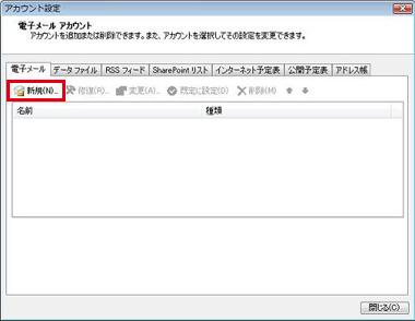 Outlook 2007 設定手順1-2