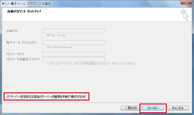 Outlook 2007 設定手順3