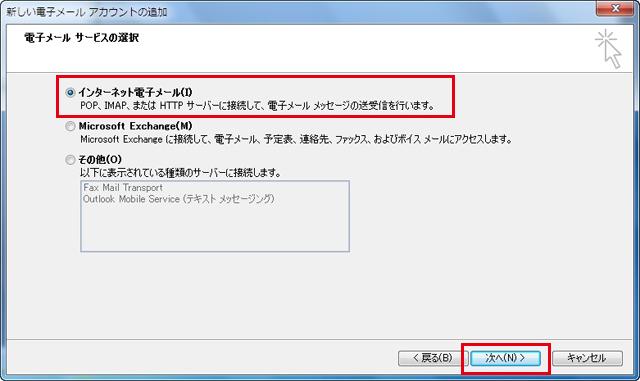 Outlook 2007 設定手順4