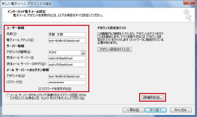 Outlook 2007 設定手順5