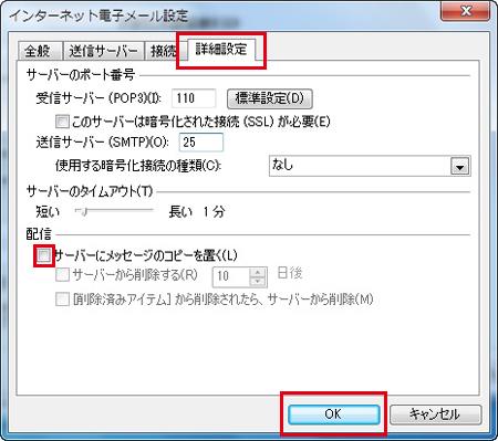 Outlook 2007 設定手順6