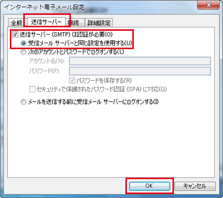 Outlook 2007 設定手順 送信認証