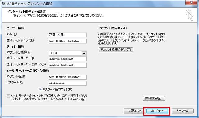 Outlook 2007 設定手順7
