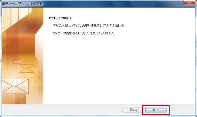 Outlook 2007 設定手順8