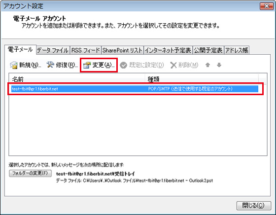 Outlook 2007 送信認証 手順2
