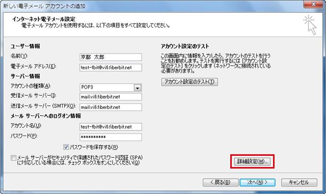 Outlook 2007 送信認証 手順3