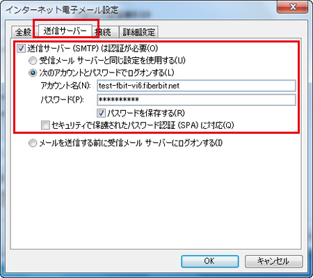 Outlook 2007 送信認証 手順4