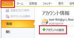Outlook 2010 設定手順1-1
