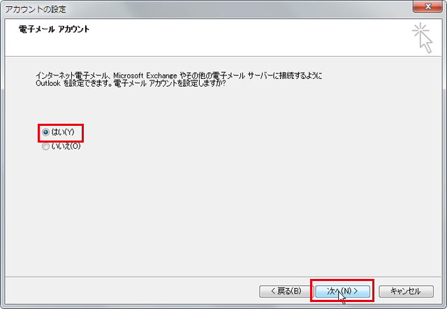 Outlook 2010 設定手順2