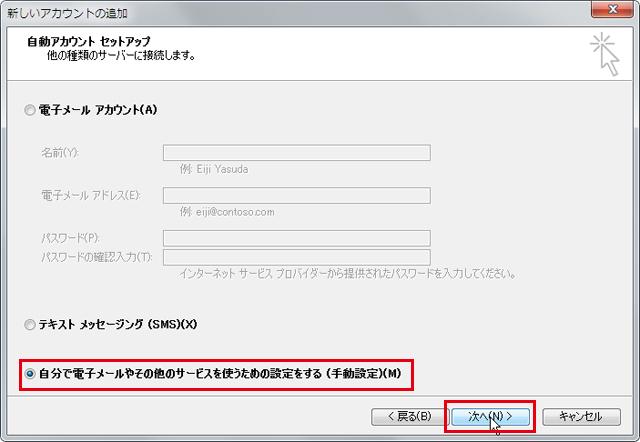 Outlook 2010 設定手順3