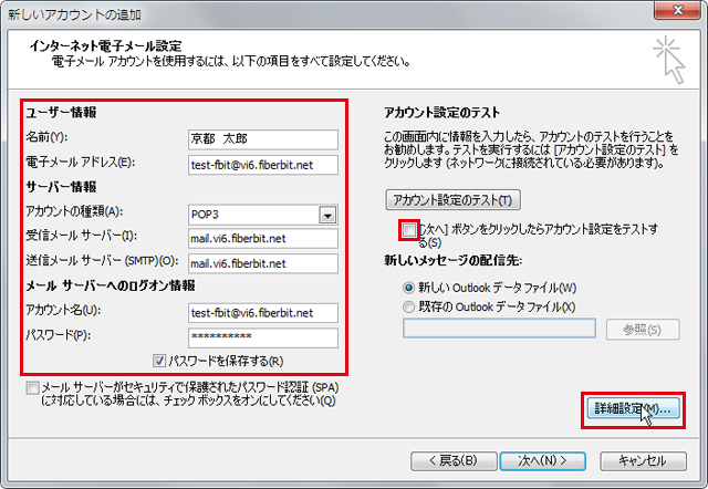 Outlook 2010 設定手順5
