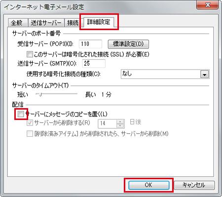Outlook 2010 設定手順6
