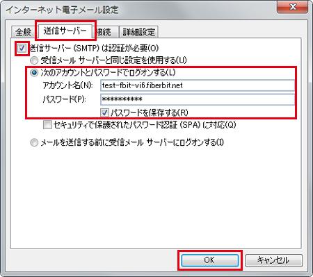 Outlook 2010 設定手順 送信認証