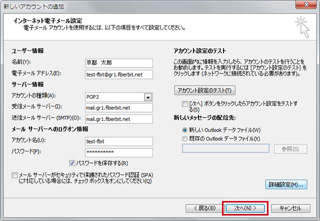 Outlook 2010 送信認証 手順6