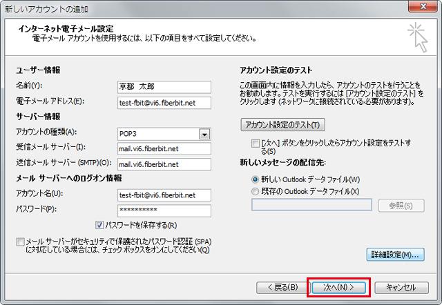 Outlook 2010 設定手順7