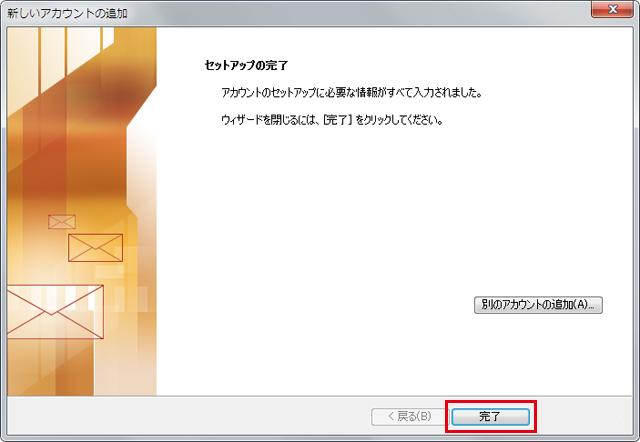 Outlook 2010 設定手順8