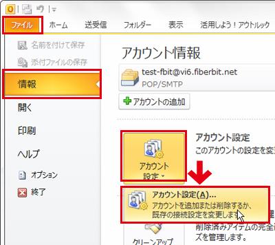 Outlook 2010 送信認証 手順1