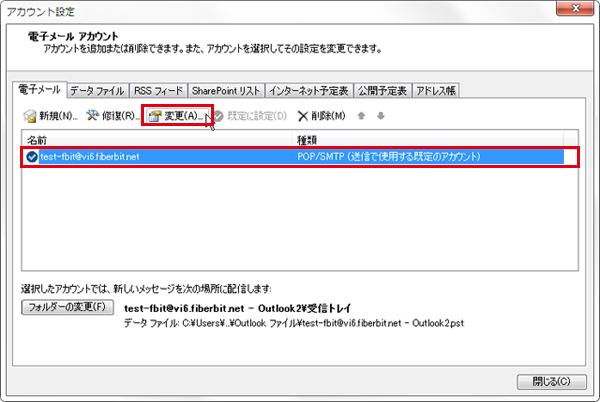 Outlook 2010 送信認証 手順2