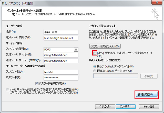 Outlook 2010 送信認証 手順3