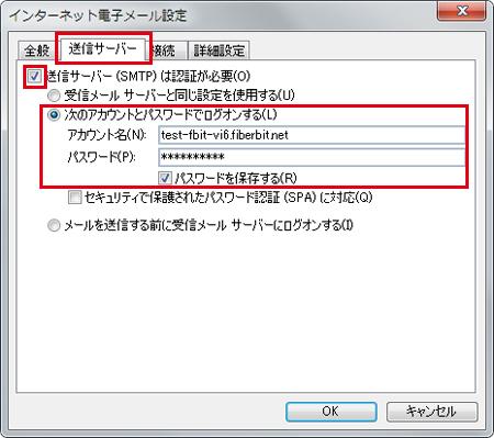 Outlook 2010 送信認証 手順4
