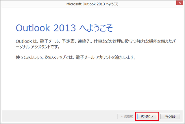 Outlook 2013 設定手順1