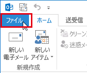 Outlook 2013 送信認証 手順1