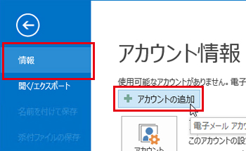 Outlook 2013 設定手順1-2