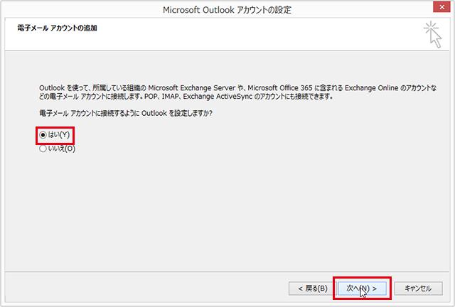 Outlook 2013 設定手順2