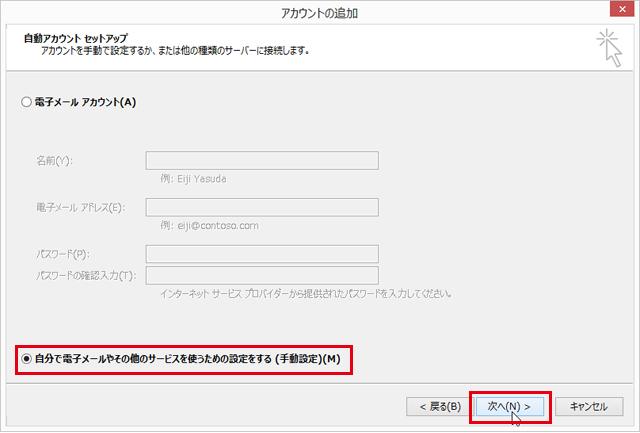 Outlook 2013 設定手順3