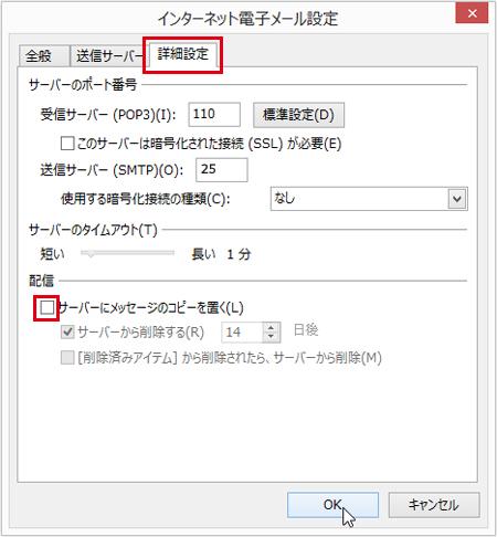 Outlook 2013 設定手順6
