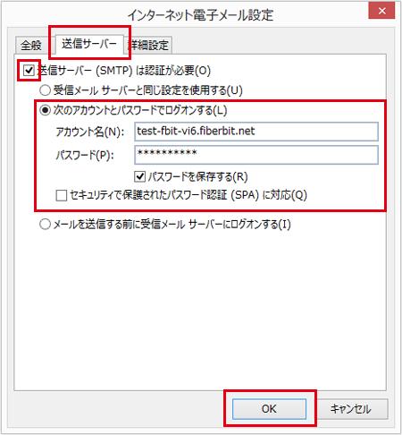 Outlook 2013 設定手順 送信認証