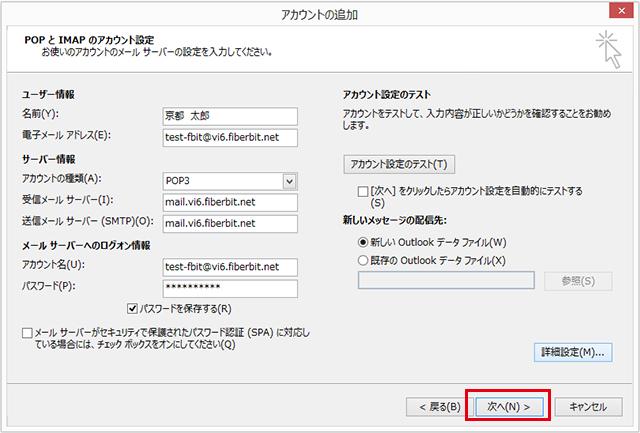 Outlook 2013 送信認証 手順7