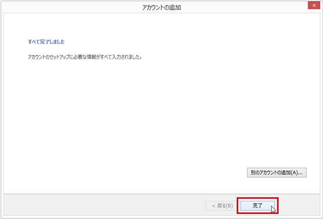 Outlook 2013 送信認証 手順8
