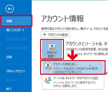 Outlook 2013 送信認証 手順2