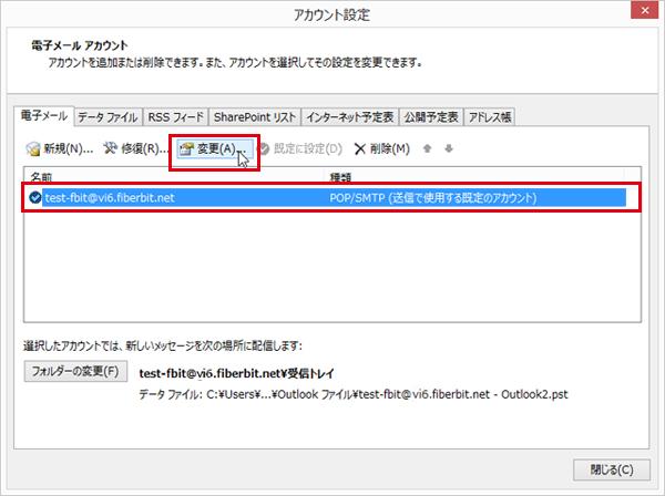 Outlook 2013 送信認証 手順3