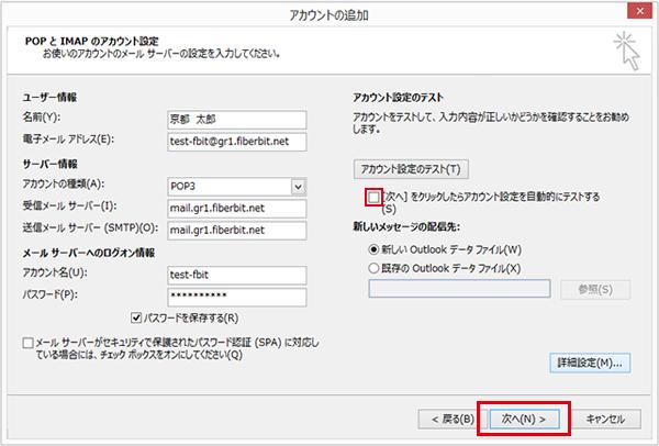 Outlook 2013 送信認証 手順4