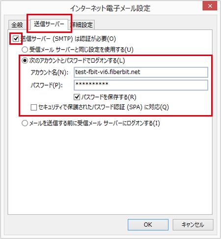 Outlook 2013 送信認証 手順5